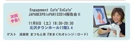 cafe-encafe.jpg